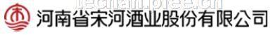 河南省宋河就业股份有限公司