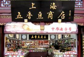 上海五香豆商店介绍与地址