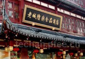 上海老城隍庙食品商店