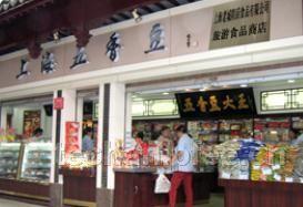 上海老城隍庙旅游食品商店
