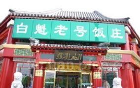 白魁老号饭庄宽街店