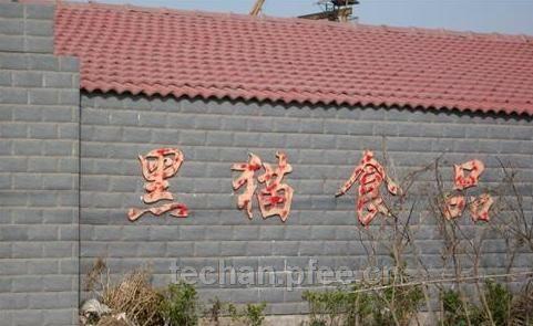 徐州金氏黑猫食品饮料有限公司