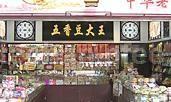 上海城隍庙系列食品超市专卖