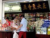 上海城隍庙五香豆七宝专卖店