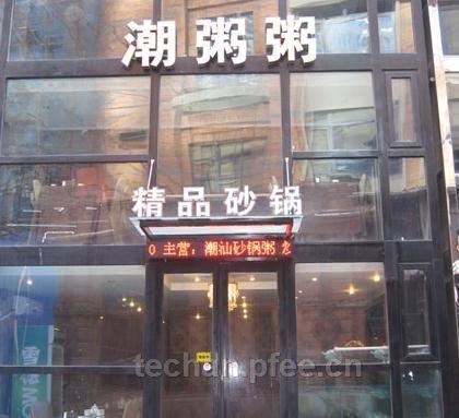 大连潮粥粥砂锅店