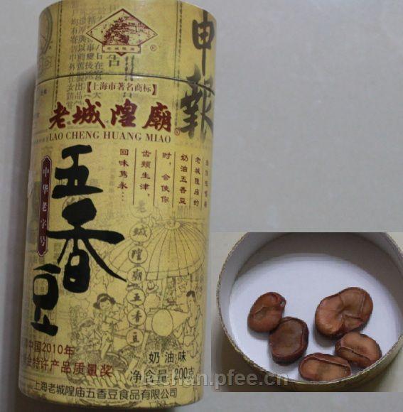 上海老城隍庙五香豆食品有限公司