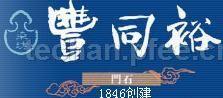 桐乡市丰同裕蓝印布艺有限公司