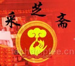 苏州采芝斋食品有限公司