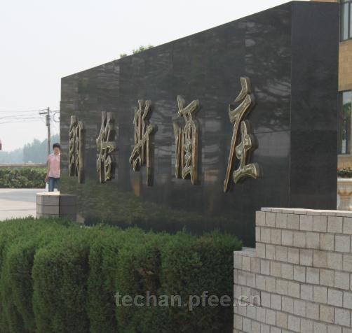 朗格斯酒庄(秦皇岛)有限公司